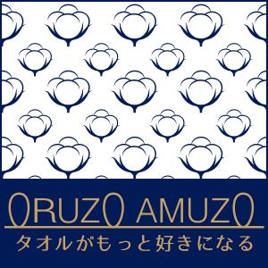 [お知らせ]オルゾアムゾ楽天店がオープン!