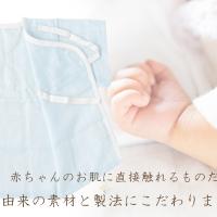オーガニック ガーゼ肌着(80cm)