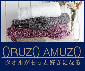 アマゾン内にオルゾアムゾアムゾ専用ページが!!
