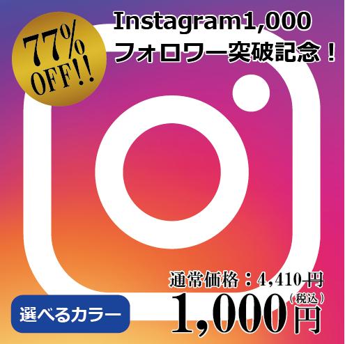 IG1,000フォロワー突破記念福袋販売開始!